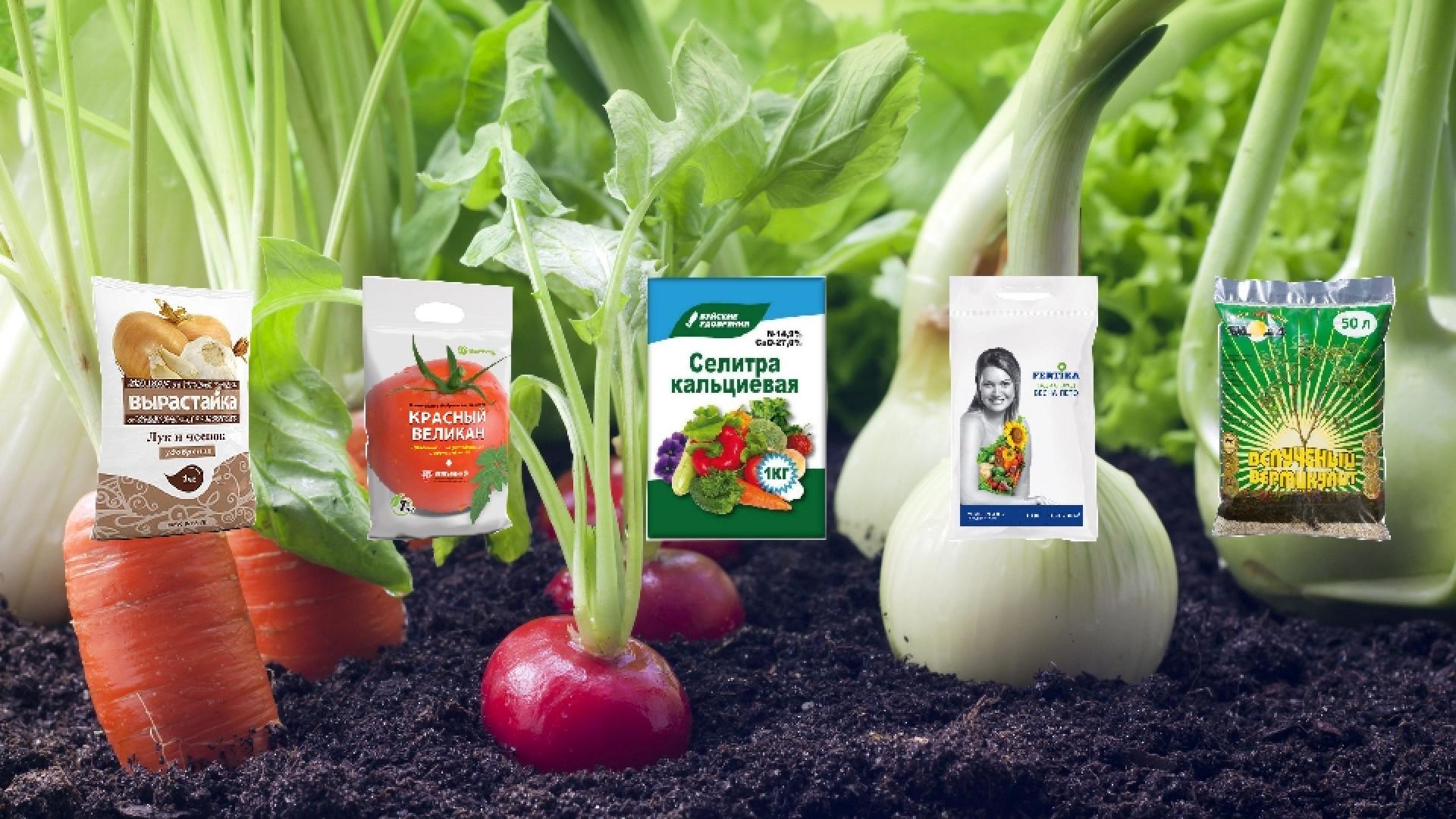 Удобрения и защита растений