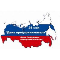 C днём Российского Предпринимательства!